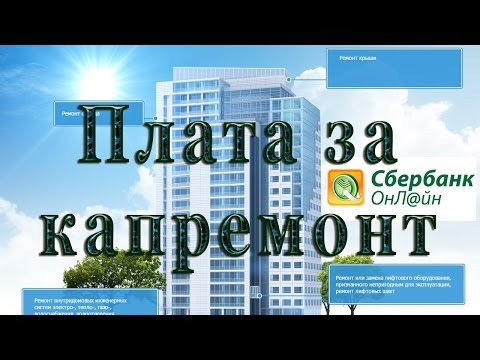 Многофункциональный электронный портал ЖКХ Новосибирской