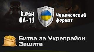 Битва за Укрепрайон - КОРМ2 vs UA-TI