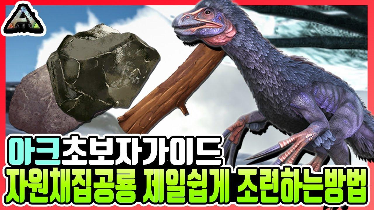 아크서바이벌 필수공룡 쉽게 조련하는방법![아크초보자가이드 4화!]