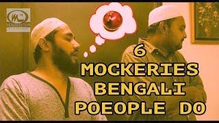 6 Things Bengali  Shouldn't Do | New Bangla Funny  Video 2017