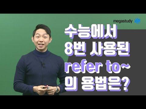 [메가스터디] 영어 김범우 쌤 - 외우면 무조건 개이득☆ refer to~ 알아보자!