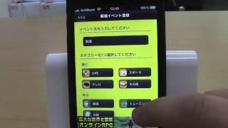 ライフタイマー/iPhoneアプリ