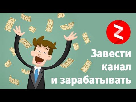 Как создать канал на Яндекс Дзен и начать зарабатывать деньги