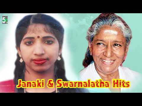 S.Janaki & Swarnalatha Super Hit Evergreen | Audio Jukebox