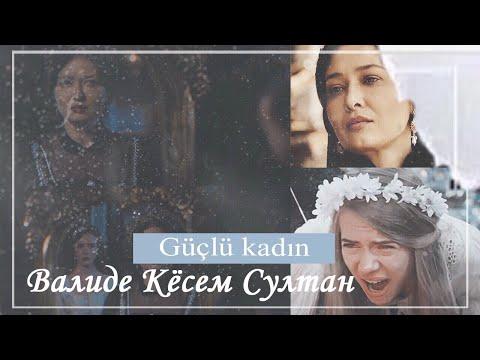  Валиде Кёсем султан Kösem 