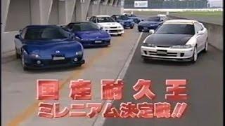 30 Laps Endurance Battle Tsukuba 2000 - Integra R, NSX, GTR, RX7, EVO VI, STI, S15 thumbnail