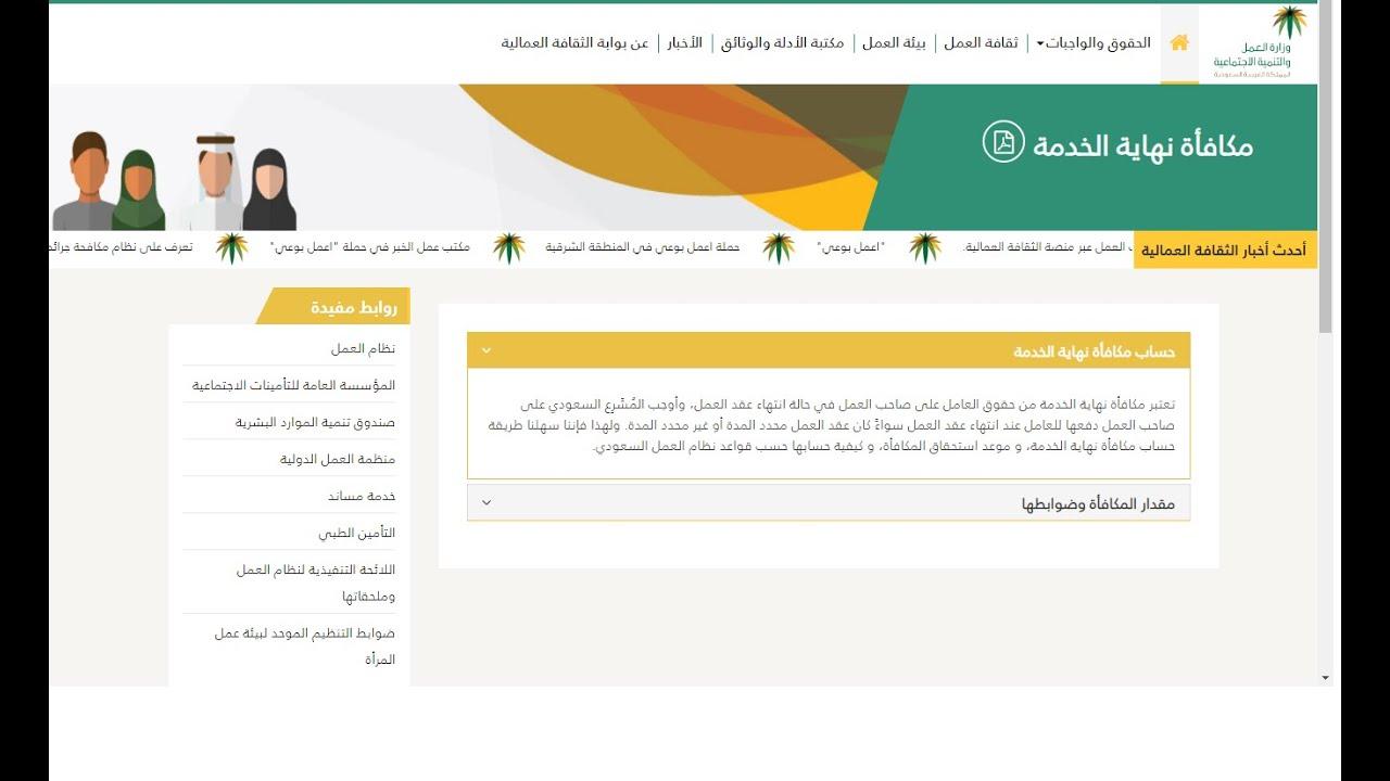ما هي مكافأه نهاية الخدمة وكيفية حسابها في نظام العمل السعودي Youtube