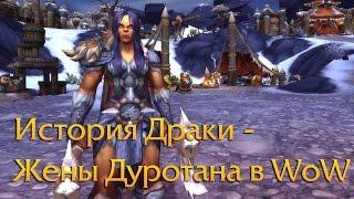 История Драки - жены Дуротана в WoW
