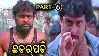 Chatrapathi-Odia Movie Part-6/12   Prabhas   Latest Odia Movies 2019   TVNXT