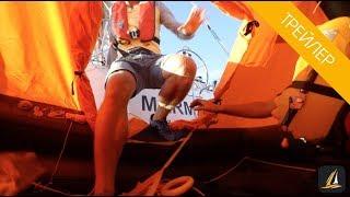 Открытие спасательного плота — урок яхтинга 13