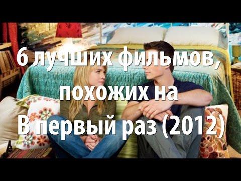6 лучших фильмов, похожих на В первый раз (2012)
