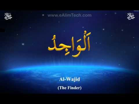 Asma-ul-Husna (99 Names of Allah) - YouTube