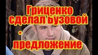 """Гриценко сделал Бузовой """"свадебное"""" предложение"""