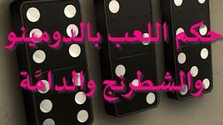 حكم اللعب بالدومينو والشطرنج والدامَّة للشيخ فركوس الجزائري