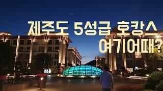 제주신화월드 메리어트관(jeju shinhwa world resort)/ 스카이온파이브 조식 / 제주 호캉스…