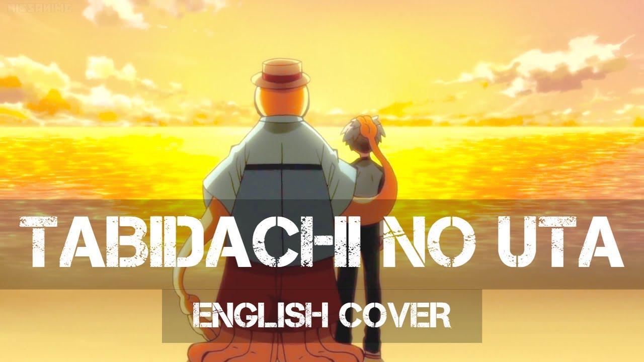 〖AirahTea & friends〗Assassination Classroom OST - 旅立ちのうた Tabidachi no Uta  (ENGLISH Group Cover)
