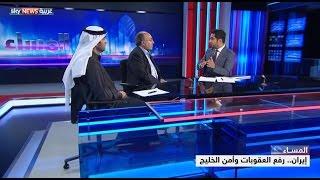 إيران.. رفع العقوبات وأمن الخليج