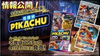 名探偵ピカチュウスペシャルパック公開!【ポケカ】