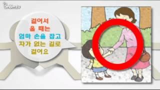 [안전교육]유치원/어린이집에 올 때의 교통안전