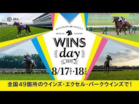 WINS day 2019