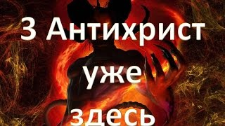 Конец света.Приход 3 антихриста. Часть 2.