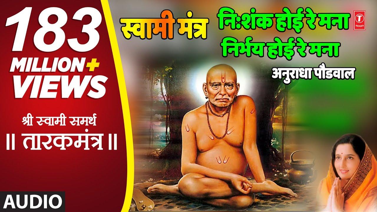 Nishankh Hoi Re Mana Tarakmantra By Anuradha Paudwal Traditional Devotional Songs