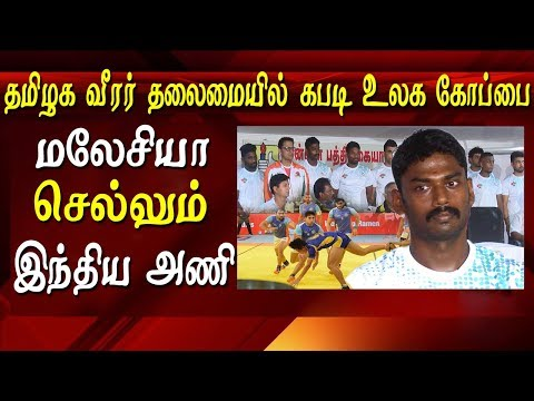 Kabaddi world cup tamil nadu player will head the indian team tamil news   Malaysia will feature the best Kabaddi talents from around the globe when it hosts the World Cup Kabaddi. The tournament hosted by the Malaysia Kabaddi Federation (MKF) and sanctioned by World Kabaddi, is expected to see top teams from all five continents taking part in both the men's and women's competition. 1000 players from 40 countries like Canada, Mauritius, Egypt, Australia, Kenya, India will take part in this championships. The indian team will be headed by tamil nadu player