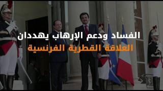 الفساد ودعم الارهاب يهددان العلاقات القطرية الفرنسية - صحيفة صدى الالكترونية
