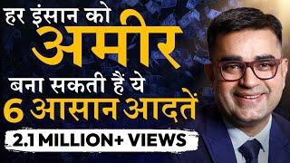 ये 6 आदतें आपको 100% Guaranteed अमीर बना देगी l Deepak Bajaj