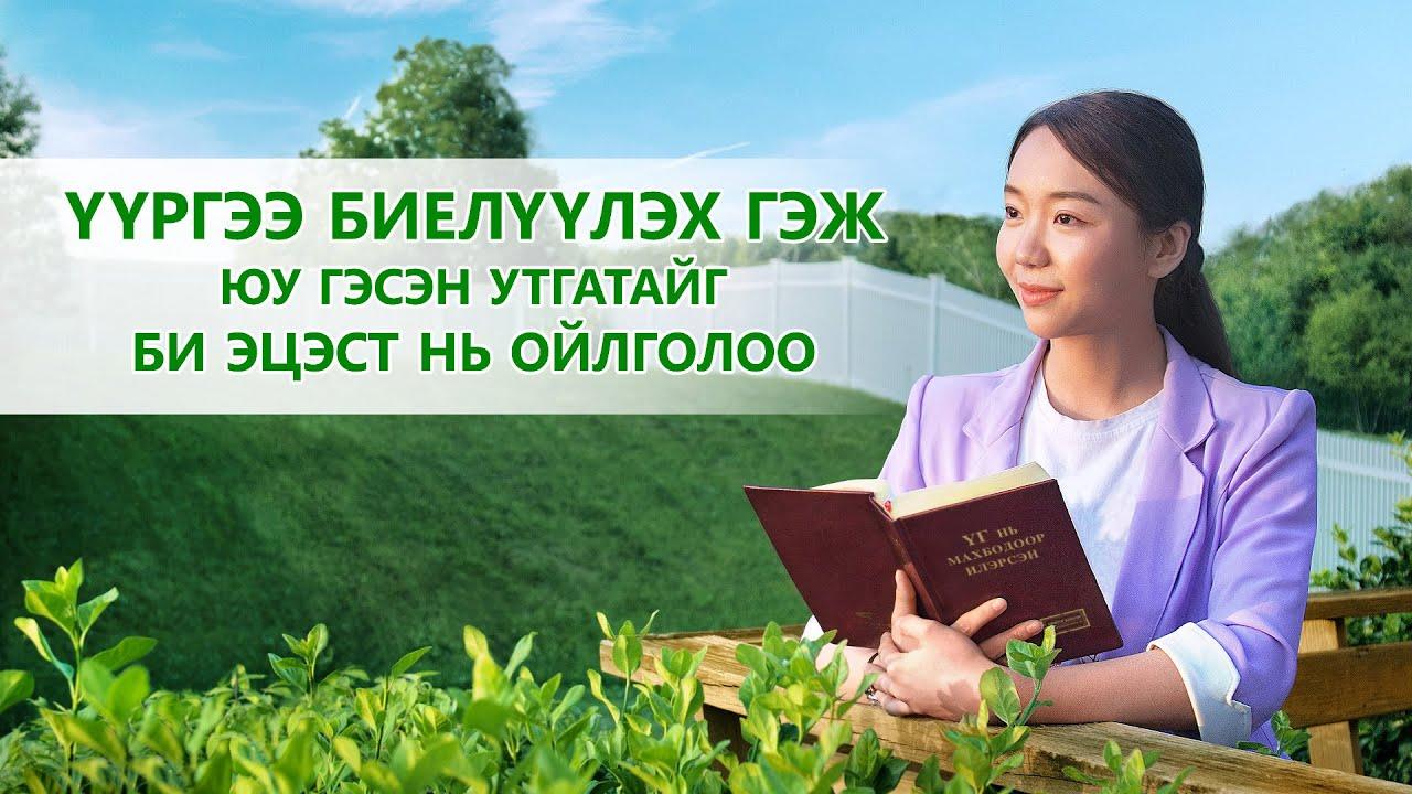 """Христийн сүмийн видео """"Үүргээ биелүүлэх гэж юу гэсэн утгатайг би эцэст нь ойлголоо"""" (Mонгол хэлээр)"""