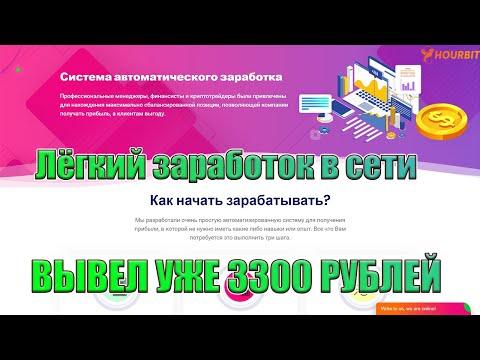 Реальный заработок в интернете  Как преумножить свои деньги HOURBIT.ORG  ЗАРАБОТАЛ +3300