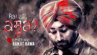 Mera Ki Kasoor (Ranjit Bawa) Mp3 Song Download