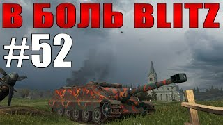 В БОЛЬ BLITZ #52 /// Типичные союзники... /// WoT Blitz /// KRUPA