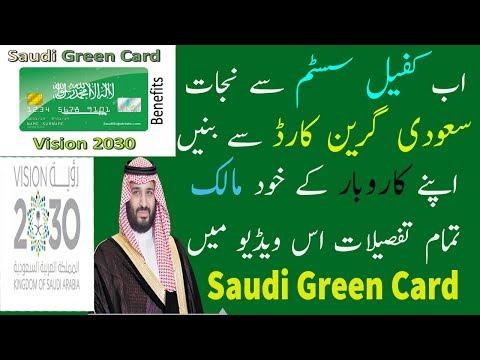 Saudi Green Card An Idea Of Saudi Vision 2030 complete detail in Urdu/Hindi