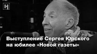 Выступление Сергея Юрского на юбилее «Новой газеты»