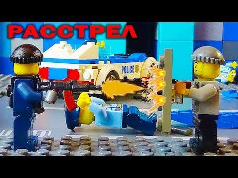 РАССТРЕЛ ПОЛИЦЕЙСКИХ LEGO CITY