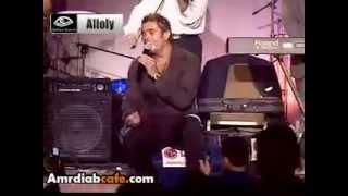 amr diab lg concert 2003 ana ayesh