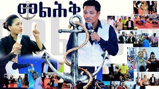 መልህቅ Amazing Day With Man Of God Prophet Tamrat Demsis