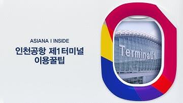 인천공항을 스마트하게 이용하는 방법 (인천공항 제1터미널)