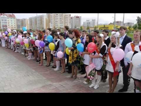 """Школьный гимн ГУО """"Средняя школа №46 г.Витебска"""" (версия 2016)"""