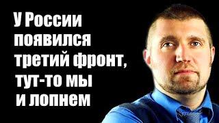 Дмитрий Потапенко: У России появился третий фронт, тут-то мы и лопнем
