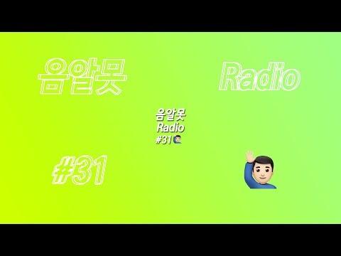 음알못 Radio #31 🙋🏻♂️