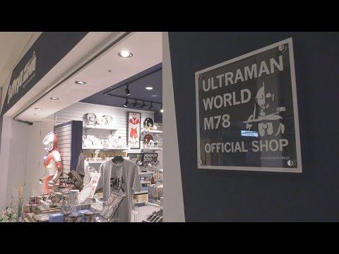 大阪・梅田に「ウルトラマンワールドM78 大阪店」がオープン!