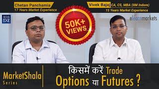 किसमें करें trade Options या Futures? विशेष रूप से retail traders  के लिए |