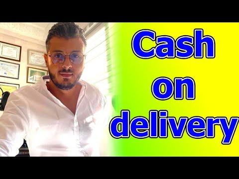 أمين رغيب شرح مبسط للتجارة المحلية الدفع عند الإستلام Cash on delivery