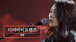 KBS 콘서트 문화창고 62회 은종(SILVERBELL…