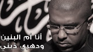 أنا أم البنين ودهري ذبني | ملا محمد الحجيرات