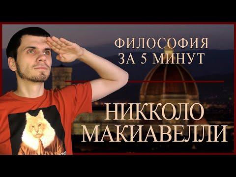 ФИЛОСОФИЯ ЗА 5 МИНУТ   Маккивелли