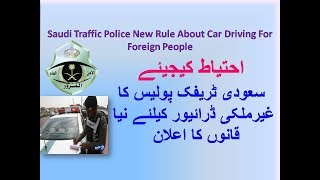 Saudi Traffic Police New Rule About Car Driving For Foreign People urdu hindi