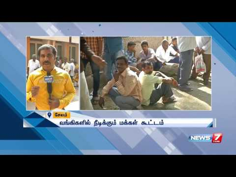 Long queue in banks to exchange currency at Salem: Reporter Update | News7 Tamil
